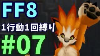 【FF8】1行動1回縛り part7