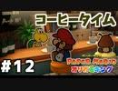 【オリガミキング】マリオと不思議な「紙ゲー」世界を大冒険する【実況】#12
