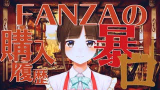 九龍レトロに合わせてFANZA購入履歴とスパ