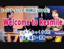「Welcome to Resmile」」#作曲 #たっくやまだ / TAK-YAMADA Sax & Piano のヒーリングユニット「RESMILE(レスマイル)」の為に書き下ろしたナンバー。