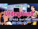 「Underground」#作曲 #たっくやまだ / TAK-YAMADA Sax & Piano のヒーリングユニット「RESMILE(レスマイル)」の為に書き下ろしたナンバー。