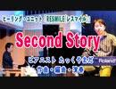 「Second Story」#作曲 #たっくやまだ / TAK-YAMADA Sax & Piano のヒーリングユニット「RESMILE(レスマイル)」の為に書き下ろしたナンバー。