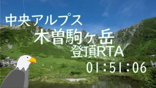 【ゆっくり】中央アルプス 木曽駒ヶ岳登頂