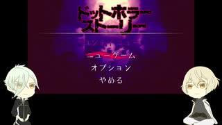 【刀剣乱舞】源氏のドットホラーストーリ
