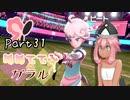 【ポケモン剣盾】ぬめててふinガラル Part31【ゆっくり実況...
