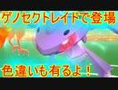【ポケモンGO】ゲノセクトレイド実装!1週間で色違いは捕れるのか!?