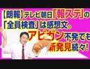 #745 【朗報】テレビ朝日「報道ステ」の「全員検査」は感想文。アビガン不発でも新発見続々|みやわきチャンネル(仮)#885Restart745