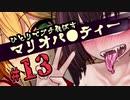 【N64】一人でブチ飛ばすマリオパーティー part13