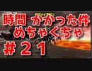【今年1クソゲー】ネットで話題の問題作 ファイナルソードをプレイしてみる part21 終章の火山エリアへ!
