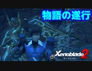 【ゼノブレイド2】ハチブレイド Part3-3【実況プレイ動画・配信アーカイブ】
