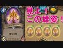 【HearthStone】地味なカードを輝かせたい!Part3「聖レイジャー」【魔法学院スクロマンス】