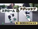 インラインスケート『アグスラ』コソ練