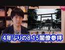 小泉進次郎ら4閣僚が8月15日に靖国神社参拝!衛藤領土問題担当相「中国や韓国からいわれることではない」