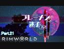 【RimWorld】ブレーメンの迷子たち二部 part.21【ゆっくりvo...