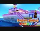 【実況】大海原とボム平の決意【ペーパーマリオ オリガミキング】part13