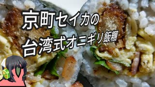 【夏の食パン祭り】京町セイカの台湾式オニギリ飯糰(ファントゥアン)