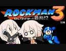 ありあずロックマン3!【CeVIO実況】