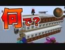 【Minecraft】評価が凄い!はじめての加算器作り 前編 CBW ア...