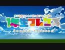 【MMD/ツイステ】1年生達の、草原フレンズ