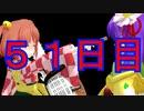 【東方MMD紙芝居】100日後に堕ちる小鈴ちゃん・・・・〖51日目〗