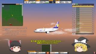 【ゆっくり実況】 ゆっくりが航空管制官になるようです Part28(前編)