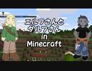 【Minecraft】エルフさんとダルフさん in Minecraft 1【ゆっくり実況】