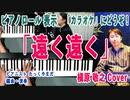 歌いたい方、#カラオケ にどうぞ! #歌伴 #ピアノ「 #遠く遠く 」#絶対音感 を持つ プロ #ピアニスト が即興アレンジ!!!#弾いてみた #槇原敬之 #リニューアル 版 #ピアノロール表示♪