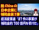 日本企業が 中国から 撤退する!経済産業省の 補助金 第一弾 87事業対象に 700億円!