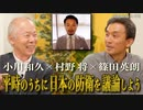小川和久×篠田英朗×村野将「激論! 日本の防衛力」 #国際政治ch 78前編