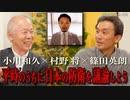 小川和久×篠田英朗×村野将「激論! 日本の防衛力」 #国際政治ch 78後編