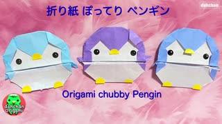 折り紙 ぽってりペンギン