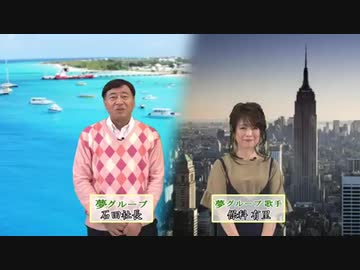 卓上 夢 クーラー グループ