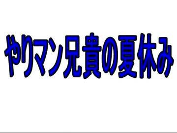 『【復刻】夏休みだよ!やりマン兄貴の夏休み!【追加シーン有】』のサムネイル