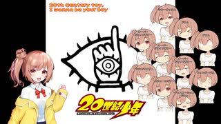 【全部CeVIO】20th Century Boy / 映画「20世紀少年」主題歌