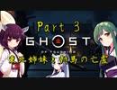 【Ghost of Tsushima】東北姉妹と對馬の亡霊 Part3【VOICEROID実況】