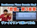 ベートーヴェン ピアノソナタ8番「悲愴」第3楽章をヴァイオリンで弾いてみた