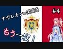 【Vic2】ナポレオンの栄光をもう一度!#4 【VOICEROID実況】