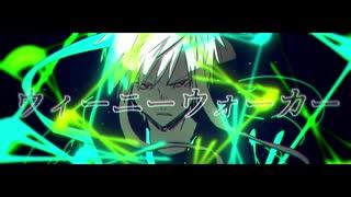 【青葉リョク】ウィーニーウォーカー【UTA