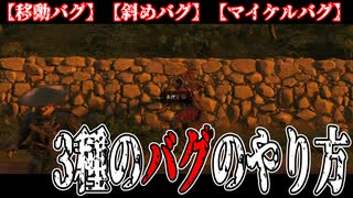 【Ghost of Tsushima】3種類のバグを使い