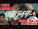 ゆっくり霊夢と魔理沙の特撮歴史・紹介解説動画 第18回前編(仮面ライダー 1971年)