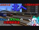 チルノと大ちゃんの大陸横断鉄道 第二十話