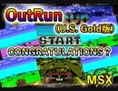 MSX版 アウトラン(OutRun)U.S. Gold版をクリア?