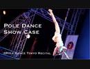 【命がけで踊るセミプロポールダンサーFU-MIN】坂本龍一/戦場のメリークリスマスでスポーツポールダンス踊ってみた
