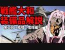 【VOICEROID解説】琴葉姉妹と見る戦艦大和装備品解説~第二回...