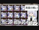 【祝実装】水着なエリアスちゃんとお祭り騒ぎ!!【エリアス祭】