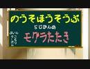 【納所放送部】5時間目『もぐらたたき』今週の曲(19 果てのない道Live ver)