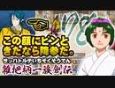関西人3人が俺屍実況・第78回【雑把柄一族創伝】