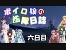 【VOICEROID+実況】ボイロ娘達の艦隊日誌 第六日目【WOWs】