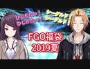 2019年FGO夏の福袋を引くぐんかん【郡道美玲/神田笑一】