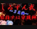 【シーズン2】琴葉姉妹の安心して入浴できるマイライフ~3月編~